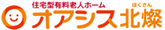 オアシス北燦   大阪・羽曳野・松原 住宅型有料老人ホーム